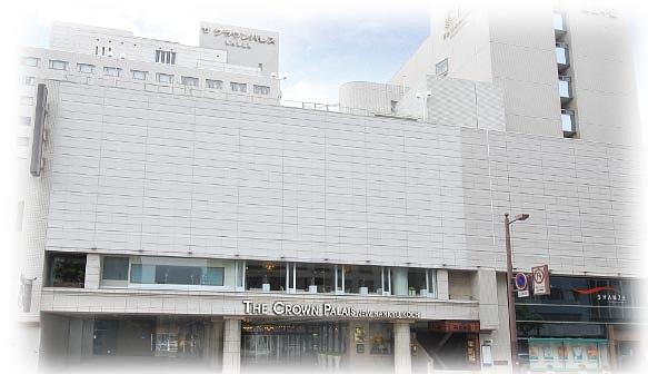 ザ・クラウンパレス新阪急ホテル